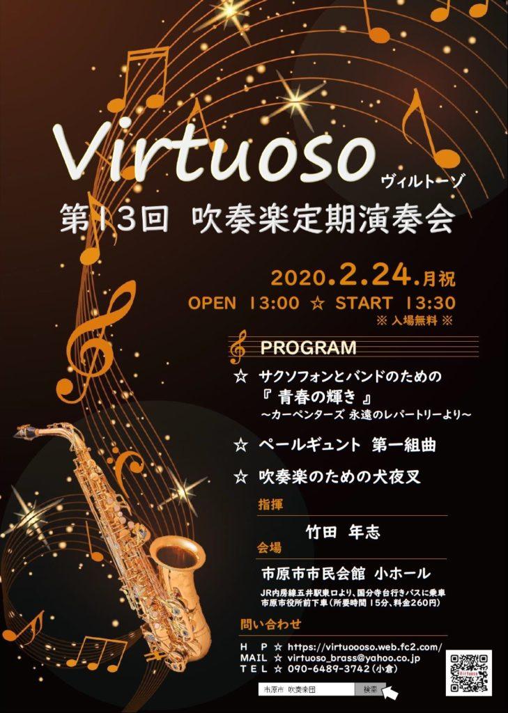 Virtuoso 第13回吹奏楽定期演奏会 @ 小ホール