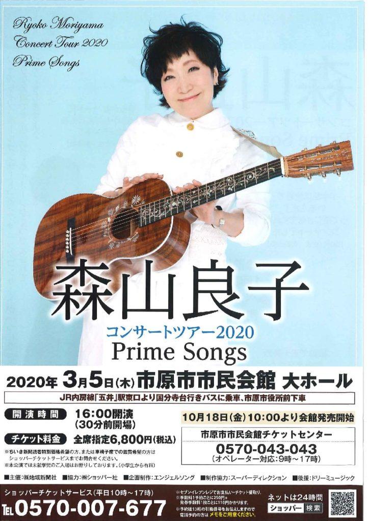 森山良子コンサートツアー2020~prime songs~ @ 大ホール