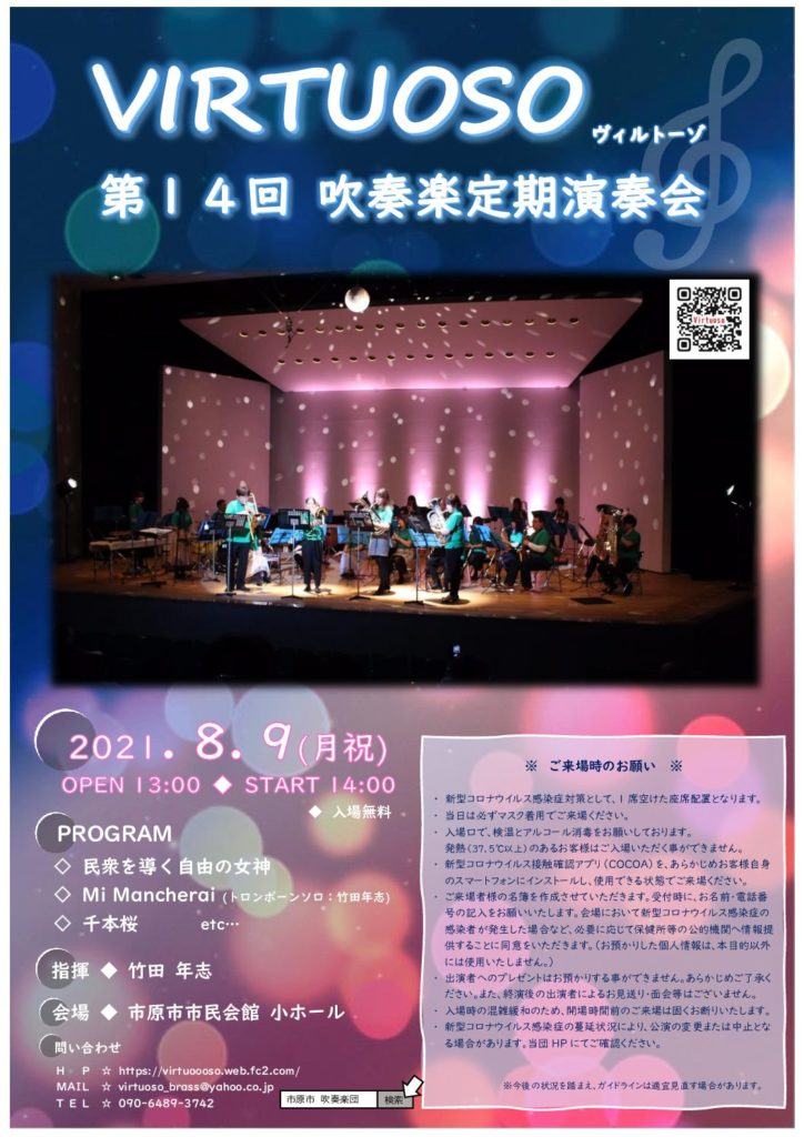 VIRTUOSO第14回吹奏楽定期演奏会 @ 小ホール