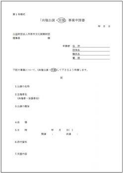 shinseisho