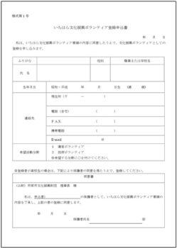 tourokuhyou2